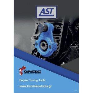 AST (Εργαλεία Χρονισμού)