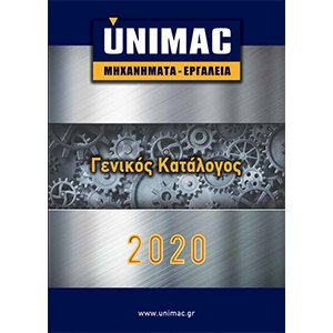UNIMAC (Εργαλεία - Μηχανήματα -Σπίτι & Κήπος)