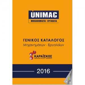 ASTURO ORIGINALI E70 1.0 ΑNΩ ΔΟΧΕΙΟ - 46899