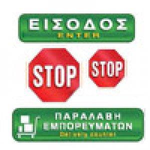Πινακίδες Σήμανσης & Πληροφόρησης