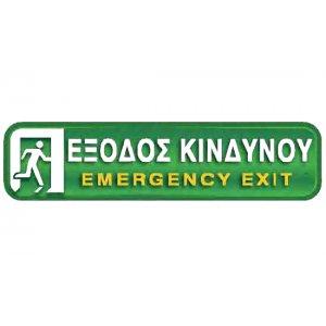 Αυτοκόλλητη πινακίδα πληροφόρησης «ΕΞΟΔΟΣ ΚΙΝΔΥΝΟΥ» Πινακίδες Σήμανσης & Πληροφόρησης