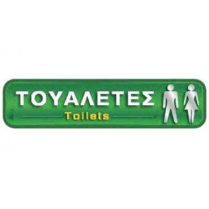Αυτοκόλλητη πινακίδα πληροφόρησης «WC ΤΟΥΑΛΕΤΕΣ» Πινακίδες Σήμανσης & Πληροφόρησης