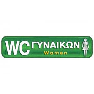 Αυτοκόλλητη πινακίδα πληροφόρησης «WC ΓΥΝΑΙΚΩΝ» Πινακίδες Σήμανσης & Πληροφόρησης