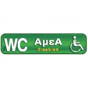 Αυτοκόλλητη πινακίδα πληροφόρησης «WC ΑμεΑ» Πινακίδες Σήμανσης & Πληροφόρησης