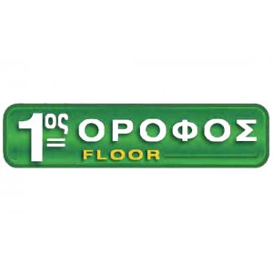 Αυτοκόλλητη πινακίδα πληροφόρησης «ΟΡΟΦΟΣ 1» Πινακίδες Σήμανσης & Πληροφόρησης
