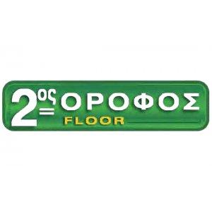 Αυτοκόλλητη πινακίδα πληροφόρησης «ΟΡΟΦΟΣ 2» Πινακίδες Σήμανσης & Πληροφόρησης