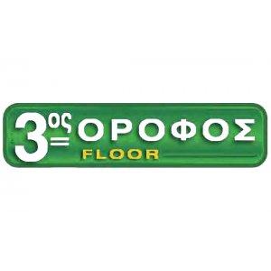 Αυτοκόλλητη πινακίδα πληροφόρησης «ΟΡΟΦΟΣ 3» Πινακίδες Σήμανσης & Πληροφόρησης