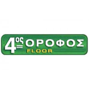 Αυτοκόλλητη πινακίδα πληροφόρησης «ΟΡΟΦΟΣ 4» Πινακίδες Σήμανσης & Πληροφόρησης