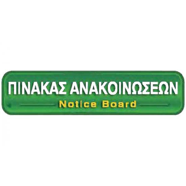 Αυτοκόλλητη πινακίδα πληροφόρησης «ΠΙΝΑΚΑΣ ΑΝΑΚΟΙΝΩΣΕΩΝ » Πινακίδες Σήμανσης & Πληροφόρησης