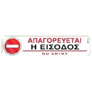 Αυτοκόλλητη πινακίδα πληροφόρησης «ΑΠΑΓΟΡΕΥΕΤΑΙ Η ΕΙΣΟΔΟΣ» Πινακίδες Σήμανσης & Πληροφόρησης