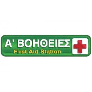 Αυτοκόλλητη πινακίδα πληροφόρησης «Α΄ ΒΟΗΘΕΙΕΣ » Πινακίδες Σήμανσης & Πληροφόρησης