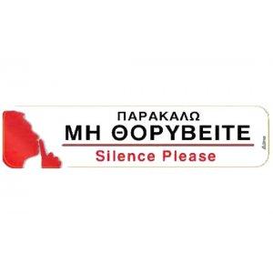 Αυτοκόλλητη πινακίδα πληροφόρησης «ΜΗ ΘΟΡΥΒΕΙΤΕ » Πινακίδες Σήμανσης & Πληροφόρησης