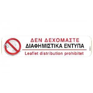 Αυτοκόλλητη πινακίδα πληροφόρησης «ΔΕΝ ΔΕΧΟΜΑΣΤΕ ΔΙΑΦΗΜΙΣΤΙΚΑ» Πινακίδες Σήμανσης & Πληροφόρησης