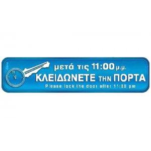 Αυτοκόλλητη πινακίδα πληροφόρησης «ΚΛΕΙΔΩΝΕΤΕ ΤΗΝ ΠΟΡΤΑ» Πινακίδες Σήμανσης & Πληροφόρησης