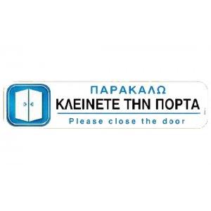 Αυτοκόλλητη πινακίδα πληροφόρησης «ΚΛΕΙΝΕΤΕ ΤΗΝ ΠΟΡΤΑ» Πινακίδες Σήμανσης & Πληροφόρησης