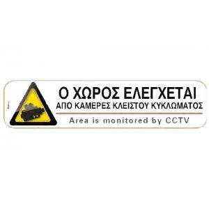 Αυτοκόλλητη πινακίδα πληροφόρησης «Ο ΧΩΡΟΣ ΕΛΕΓΧΕΤΑΙ»