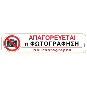 Αυτοκόλλητη πινακίδα πληροφόρησης «ΑΠΑΓΟΡΕΥΕΤΑΙ Η ΦΩΤΟΓΡΑΦΙΣΗ» Πινακίδες Σήμανσης & Πληροφόρησης