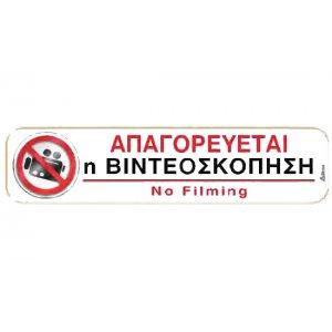 Αυτοκόλλητη πινακίδα πληροφόρησης «ΑΠΑΓΟΡΕΥΕΤΑΙ Η ΒΙΝΤΕΟΣΚΟΠΗΣΗ» Πινακίδες Σήμανσης & Πληροφόρησης