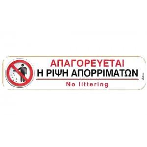 Αυτοκόλλητη πινακίδα πληροφόρησης «ΑΠΑΓ/ΤΑΙ Η ΡΙΨΗ ΑΠΟΡΡΙΜΑΤΩΝ» Πινακίδες Σήμανσης & Πληροφόρησης