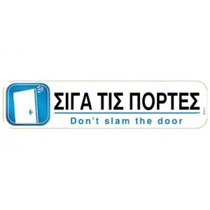 Αυτοκόλλητη πινακίδα πληροφόρησης «ΣΙΓΑ ΤΙΣ ΠΟΡΤΕΣ»