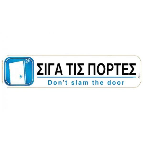 Αυτοκόλλητη πινακίδα πληροφόρησης «ΣΙΓΑ ΤΙΣ ΠΟΡΤΕΣ» Πινακίδες Σήμανσης & Πληροφόρησης