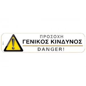 Αυτοκόλλητη πινακίδα πληροφόρησης «ΓΕΝΙΚΟΣ ΚΙΝΔΥΝΟΣ» Πινακίδες Σήμανσης & Πληροφόρησης