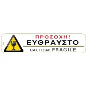 Αυτοκόλλητη πινακίδα πληροφόρησης «ΕΥΘΡΑΥΣΤΟ» Πινακίδες Σήμανσης & Πληροφόρησης