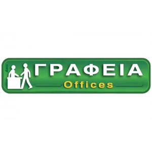 Αυτοκόλλητη πινακίδα πληροφόρησης «ΓΡΑΦΕΙΑ» Πινακίδες Σήμανσης & Πληροφόρησης