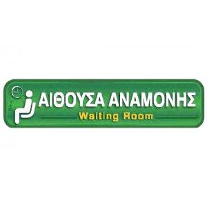Αυτοκόλλητη πινακίδα πληροφόρησης «ΑΙΘΟΥΣΑ ΑΝΑΜΟΝΗΣ» Πινακίδες Σήμανσης & Πληροφόρησης