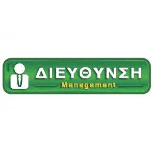 Αυτοκόλλητη πινακίδα πληροφόρησης «ΔΙΕΥΘΥΝΣΗ» Πινακίδες Σήμανσης & Πληροφόρησης