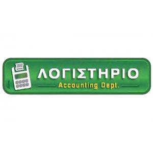 Αυτοκόλλητη πινακίδα πληροφόρησης «ΛΟΓΙΣΤΗΡΙΟ» Πινακίδες Σήμανσης & Πληροφόρησης