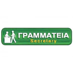 Αυτοκόλλητη πινακίδα πληροφόρησης «ΓΡΑΜΜΑΤΕΙΑ» Πινακίδες Σήμανσης & Πληροφόρησης
