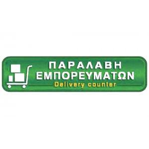 Αυτοκόλλητη πινακίδα πληροφόρησης «ΠΑΡΑΛΑΒΗ ΕΜΠΟΡΕΥΜΑΤΩΝ» Πινακίδες Σήμανσης & Πληροφόρησης