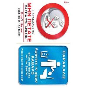 Αυτοκόλλητη καρτέλα πληροφόρησης «WC» 2 τεμ Πινακίδες Σήμανσης & Πληροφόρησης