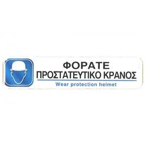 Αυτοκόλλητη καρτέλα πληροφόρησης «ΦΟΡΑΤΕ ΚΡΑΝΟΣ» Πινακίδες Σήμανσης & Πληροφόρησης