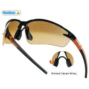 Γυαλιά προστασίας GRADIENT FUJI2 VENITEX Ατομική Προστασία