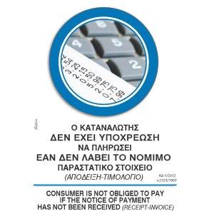 Αυτοκόλλητη καρτέλα πληροφόρησης «ΑΠΟΔΕΙΞΗ ΓΙΑ ΠΛΗΡΩΜΗ» 1 τεμ Πινακίδες Σήμανσης & Πληροφόρησης