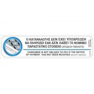 Αυτοκόλλητη πινακίδα πληροφόρησης «ΑΠΟΔΕΙΞΗ ΓΙΑ ΠΛΗΡΩΜΗ» Πινακίδες Σήμανσης & Πληροφόρησης