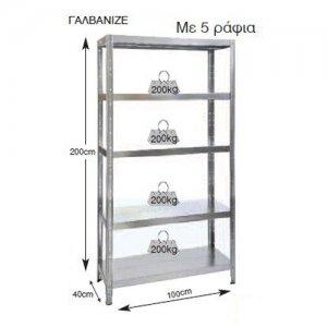Ραφιέρα μεταλλική MACISTE 100x40x200cm γαλβανιζέ  200kg/ράφι με 5 ράφια 610401 Αποθήκες - Ντουλάπες