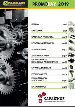Προσφορές Εργαλεία Χειρός - Εργαλεία Συνεργείου FASANO PROMODAY 2019