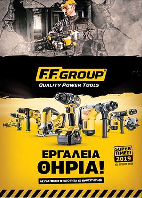 FF GROUP TOOLS Ηλεκτρικά Εργαλεία & Εργαλεία Μπαταρίας