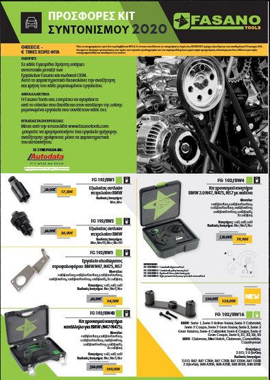 Προσφορές Εργαλεία Χρονισμού Συνεργείου FASANO PROMODAY 2020
