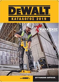 Προσφορές Ηλεκτρικών Εργαλείων DEWALT 2019
