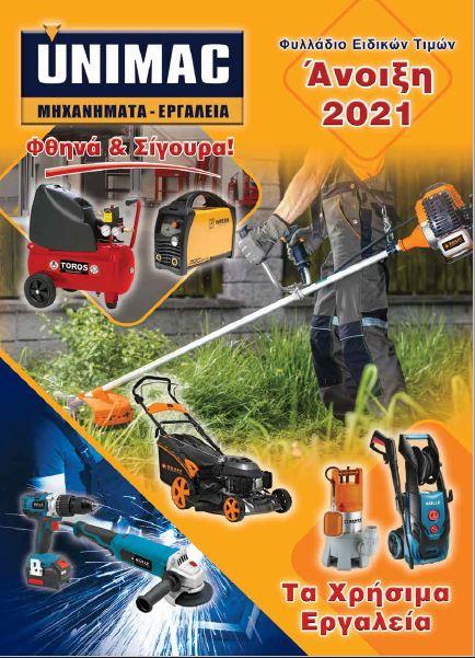 Προσφορές UNIMAC ΆΝΟΙΞΗ 2021