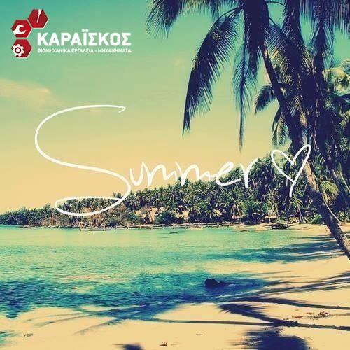 Διακοπές www.karaiskostools.gr